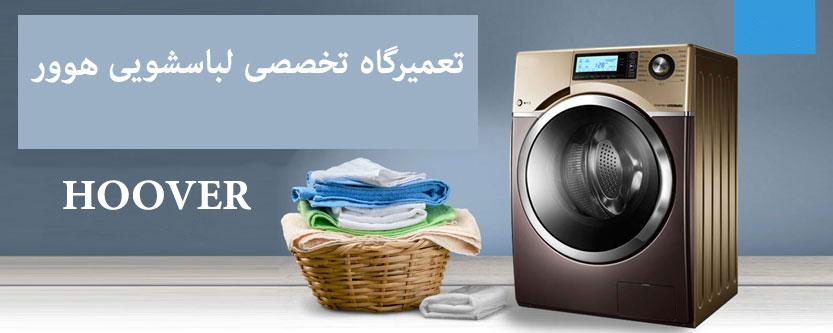 نمایندگی تعمیرات ماشین لباسشویی هوور
