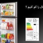 چگونه هزینه برق یخچال را کم کنیم؟