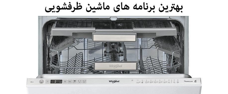 بهترین برنامه ماشین ظرفشویی _ آموزش برنامه های ماشین ظرفشویی