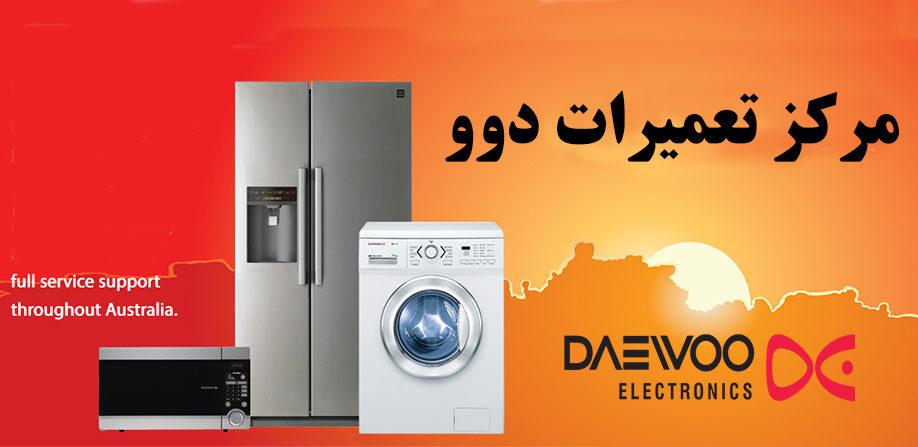 نمایندگی تعمیر لوازم خانگی دوو در کرج _ مرکز تعمیرات و خدمات پس از فروش daewoo