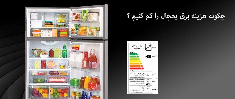 چگ.نه هزینه برق یخچال را کم کنیک _ توصیه هایی برای صرفه جویی در مصرف برق یخچال فریزر