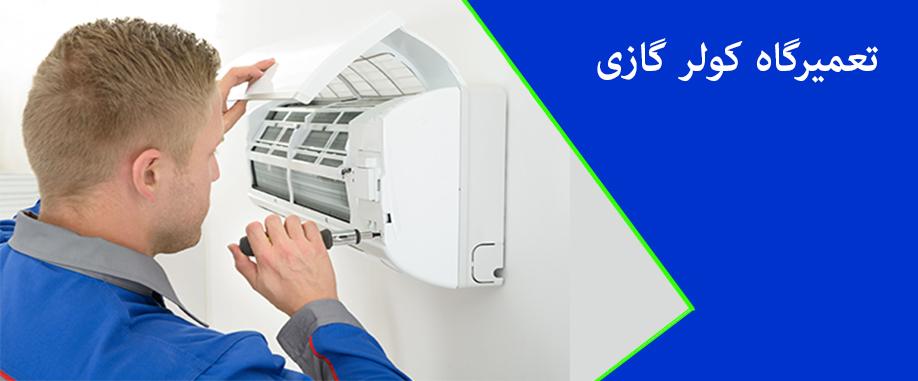 نمایندگی تعمیر کولر گازی در اسلامشهر