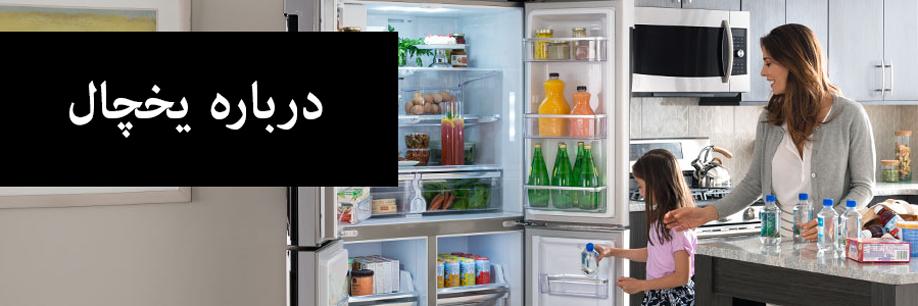 نکاتی در مورد نگهداری از یخچال و فریزر و غذاها