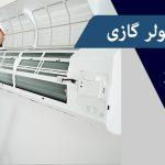 تعمیر کولر گازی در مهرشهر کرج Mehr shahr