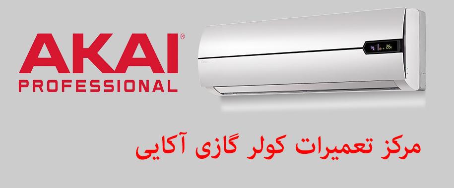 نمابندگی تعمیر کولر گازی آکایی در کرج ملارد اسلامشهر فردیس