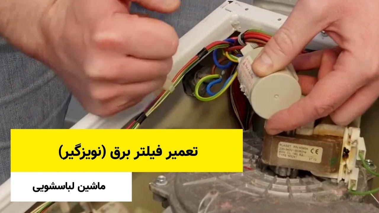 تعمیر فیلتر برق ماشین لباسشویی
